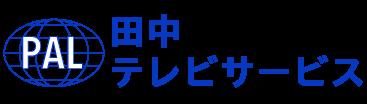 八王子市、日野市、多摩市の町の電気屋『田中テレビサービス』